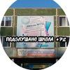 Подслушано школа №72 | УЛЬЯНОВСК