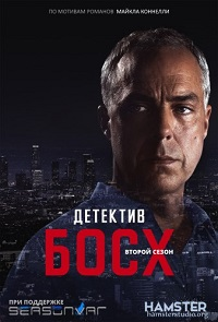 Детектив Босх 1-2 сезон 1-10 серия HamsterStudio | Bosch