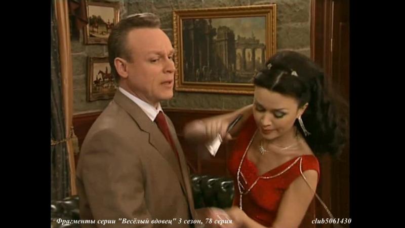 Фрагменты серии Весёлый вдовец 3 сезон, 78 серия.