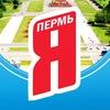 Молодая Гвардия Единой России Пермский край