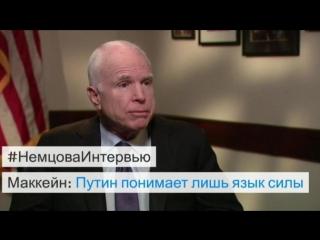 Джон Маккейн в программе