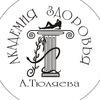 Выпускники НОУ «Академия здоровья А.Тюляева»