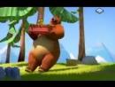 18 серия Гризли и Лемминги-Медвежьи ароматы
