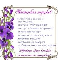Ставрополь мастерская подарков