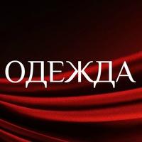 ОПТ ОДЕЖДА 7км (Екатерина Миронюк)