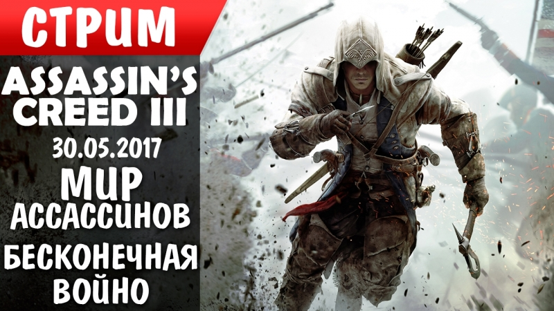 [СТРИМ][Assassin's Creed III] Мир Ассассинов Бесконечная Война!