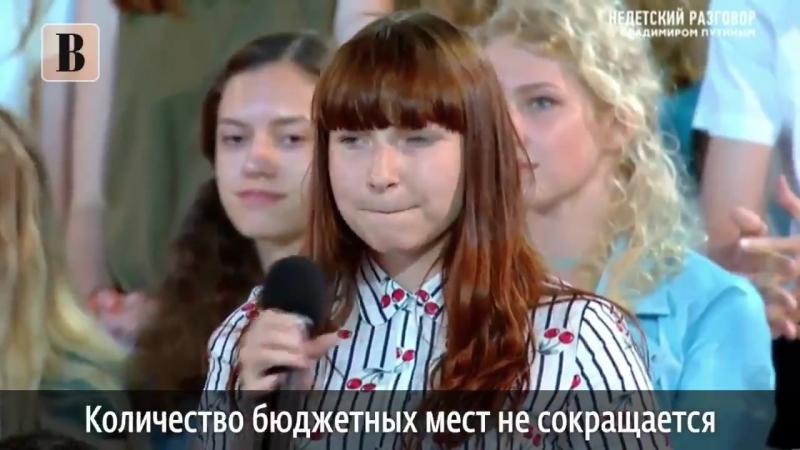 Путин - количество бюджетных мест увеличивается