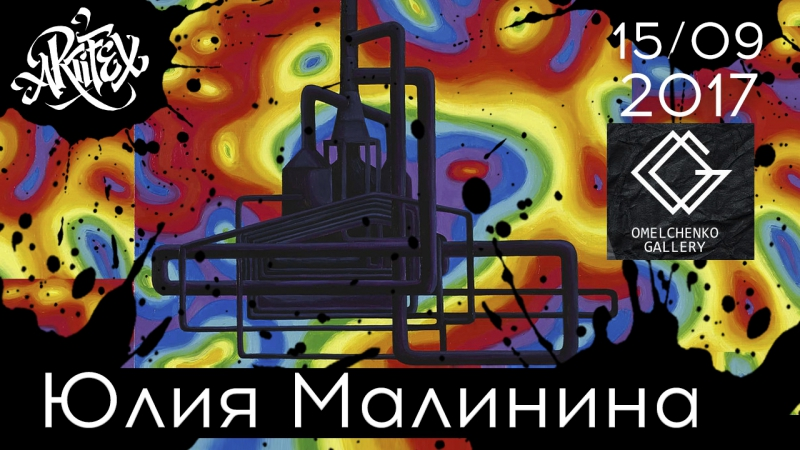 [Юлия Малинина ] [Omelchenko Gallery] [Artifex_short_review ]