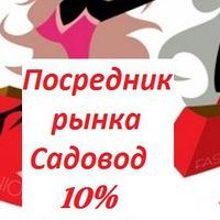 Юлия ОПТ Садовод, 10