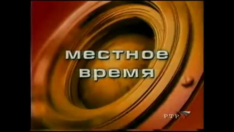 Заставка Местное время (РТР, 2001-2002) со звуком СТС Москва 2000-2001