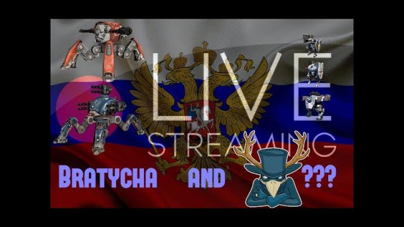 Стрим игры War Robots . bratycha d!m!t avandor