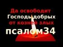 Псалом 34 От козней злых что притесняют людей Божиих
