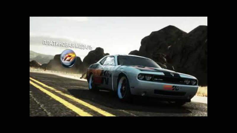 Need for Speed™ The Run Limited Edition - Платина на Dodge Challenger SRT8