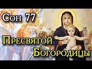 СОН ПРЕСВЯТОЙ БОГОРОДИЦЫ 77