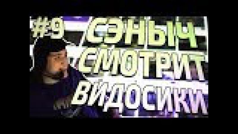 СЭНЫЧ СМОТРИТ БЕРЕМЕННА В 16 (ВИДОСИКИ 9)