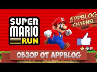 Обзор Super Mario Run от AppBlog или Отличный релиз Nintendo?
