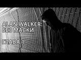 Алан Волкер Без Маски. Глава 1