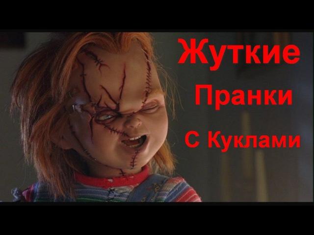 ТОП 10 самых жутких пранков с куклами Чакки Аннабель и другие