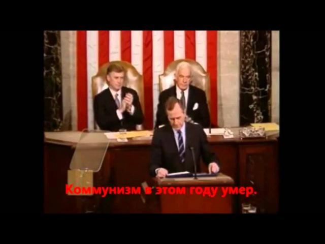 Америка победила в Холодной Войне Дж Буш в Конгрессе США 28 января 1992 года