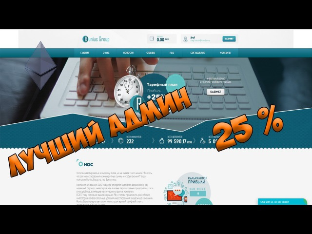 Runius.Group! 25% за 24 ЧАСА! Проект, подающий БОЛЬШИЕ НАДЕЖДЫ! Админ пришёл сюда ПОРАБОТА...