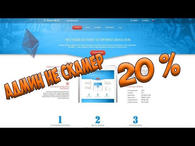 Bizon-Bets! 20% за 24 ЧАСА! Проект, подающий БОЛЬШИЕ НАДЕЖДЫ! Админ пришёл сюда ПОРАБОТАТЬ!