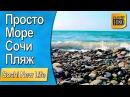 Просто Черное море в Сочи Адлер, чистое побережье ранним утром без людей