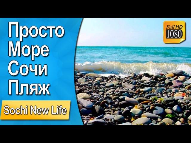 Просто Черное море в Сочи (Адлер), чистое побережье ранним утром без людей