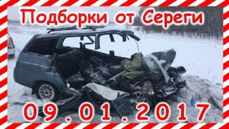 Внимание перезалив New Car Crash Compilation 09 01 2017 Новая подборка дтп и аварий январь