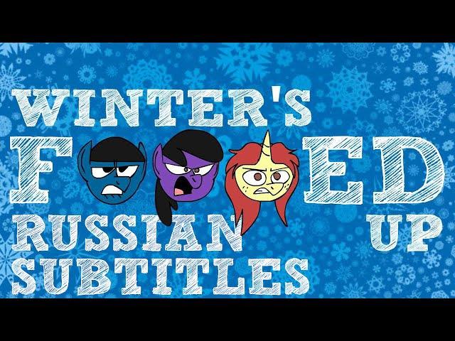 [RUS Sub / ♫ / 18 / v.1] Winter's F***ed Up! / На*уй Зиму! (Winter Wrap Up Parody)