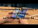 Устанавливаем прошивку от Galaxy S7 на Galaxy S4/Лучшая прошивка среди других