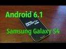 Как установить Android 6 на Galaxy S4 /9500/CyanogenMod 13 android 6.0 Samsung Galaxy S4