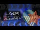 Садко - Мы не птицы (Концертная программа)