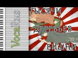 Vocaloid Senbonzakura Rus
