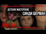 [16+] Детские мастерские Синди Шерман. Выставка в Ельцин-центре