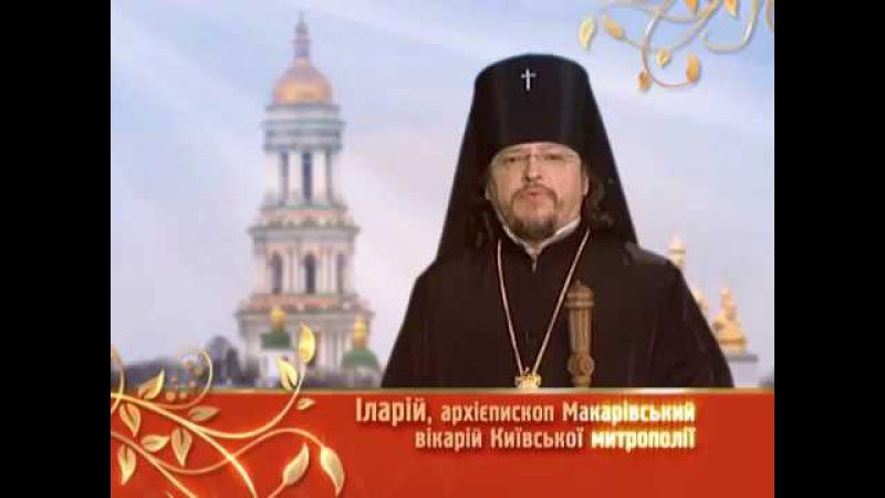 Пасхальне вітання архієпископа Макарівського Іларія