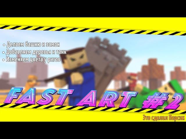 [Blockade 3D] Fast Art 2 - Меню из игры   by Персик