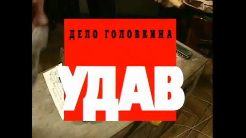 Криминальная Россия Современная Хроника Дело Головкина Удав