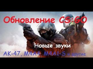 Обновление CS:GO 29.09.16 Новые звуки AK47, M4A4, M4A1-S, Famas, Galil, Aug, SG553