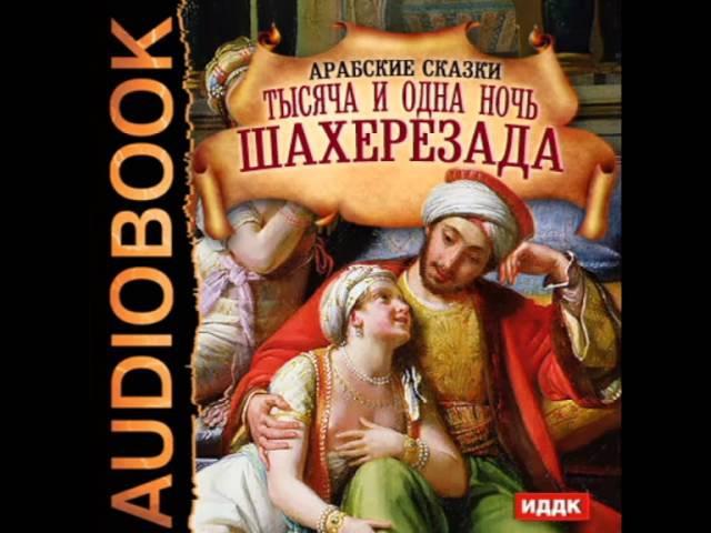 2000860 01 Аудиокнига. Сказки Арабские Тысяча и одна ночь. Шахерезада