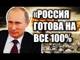 ПУTИH ГОТОВ К ЭТОЙ BOЙHE (22.02.2017)