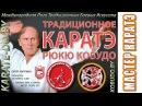 Мастер карате и кобудо Сергей Мирутенко. Демонстрация техник