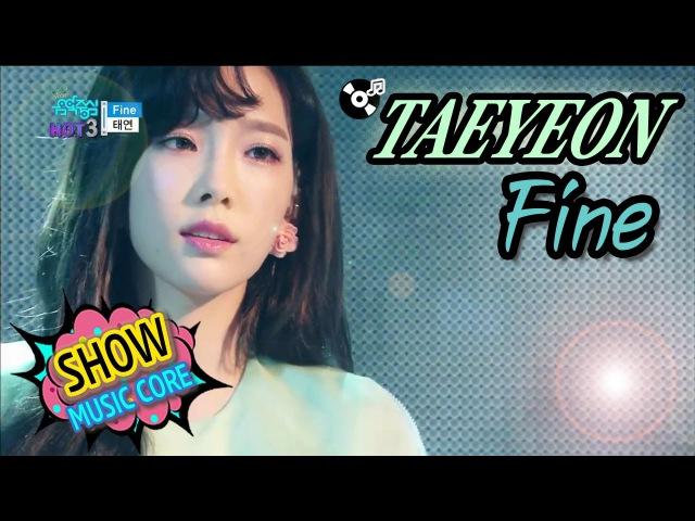 TaeYeon - Fine (170304 Music Core)