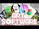 Программы для рисования СКАЧАТЬ бесплатно з Графические редакторы для диджитал арта