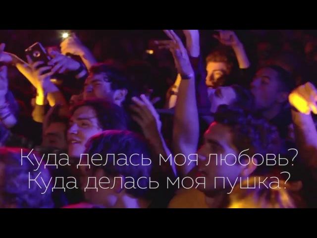 LiL PEEP x Lil Tracy – Your Favorite Dress [RUS SUB] [ПЕРЕВОД НА РУССКИЙ]