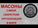 МАСОНЫ. Тайное общество правит миром Масонские знаки.