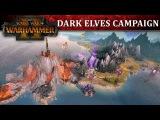 Total War: WARHAMMER 2 - Dark Elves Campaign Let's Play