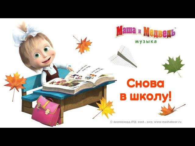 Маша и Медведь - 🍁 Скоро в школу!🍁 Новый сборник мультфильмов!
