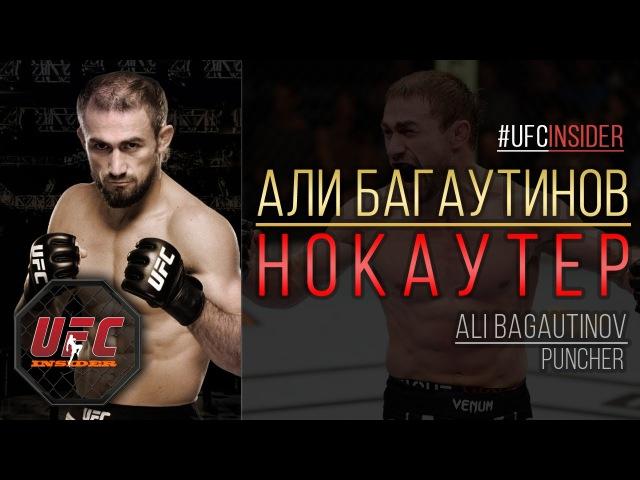 АЛИ БАГАУТИНОВ (ALI BAGAUTINOV). «НОКАУТЕР». ЛУЧШИЕ бойцы UFC! (Файт ТВ на русском)   UFCINSIDER