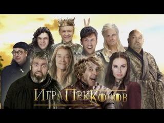 Игра приколов - Уральские Пельмени