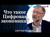 Сергей Михеев Что такое Цифровая экономика